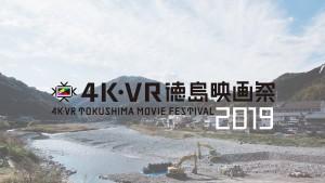 4K・VR徳島映画祭_写真①